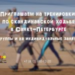 Расписание групповых занятий по скандинавской ходьбе в Санкт-Петербурге.