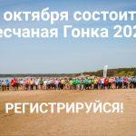 24 октября состоится Песчаная Гонка  2020