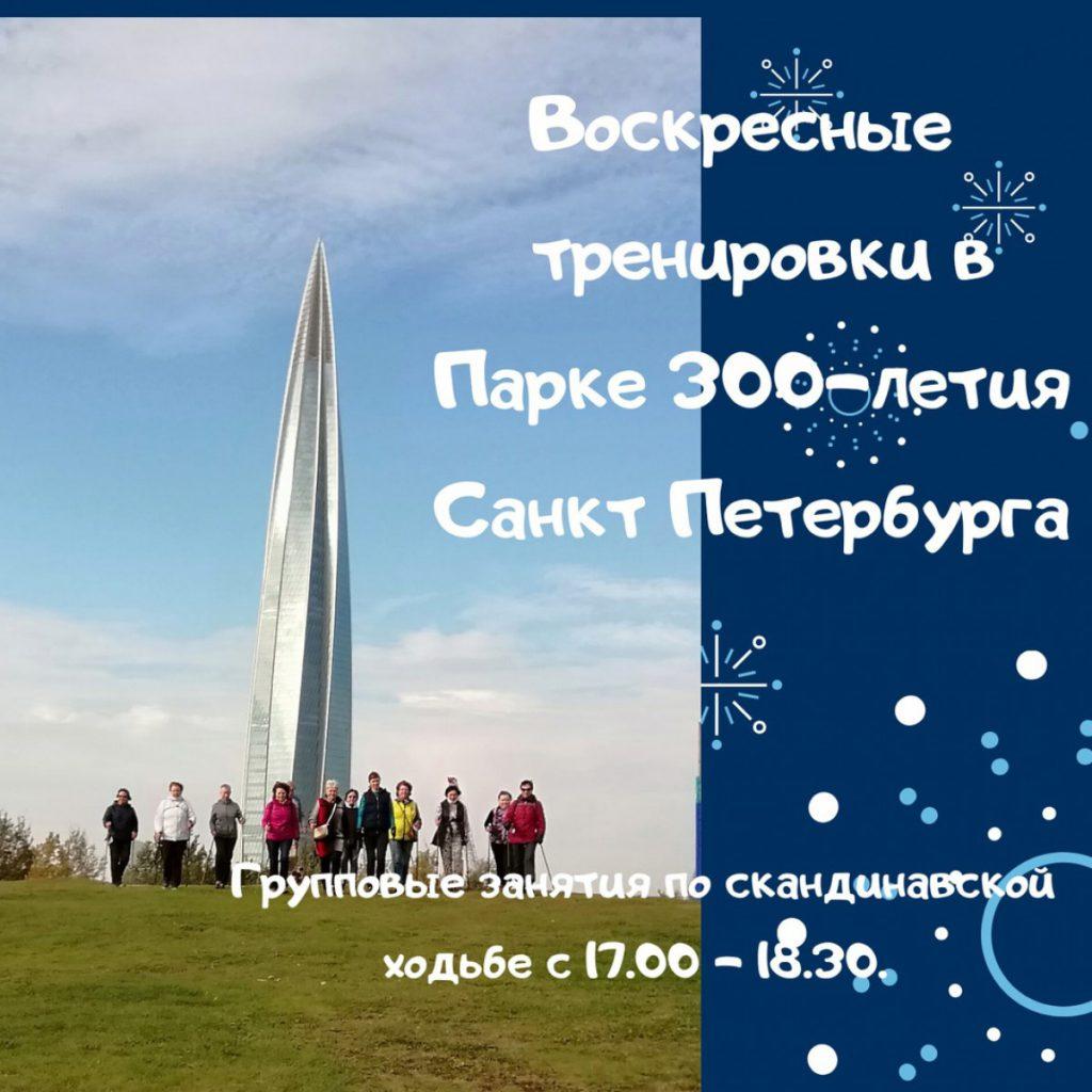 В Парке 300-Летия Санкт-Петербурга открывается группа по скандинавской ходьбе.